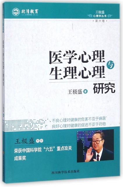 醫學心理與生理心理研究/王極盛心理學叢書