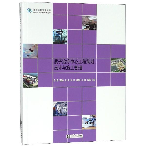 質子治療中心工程策劃設計與施工管理/醫院建設項目管理叢書/復雜工程管理書繫