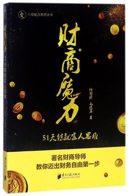 財商魔力(51天練就富人思維)/七項能力繫列叢書