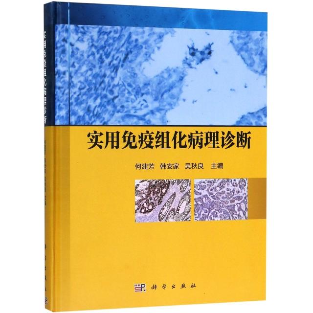 實用免疫組化病理診斷(精)