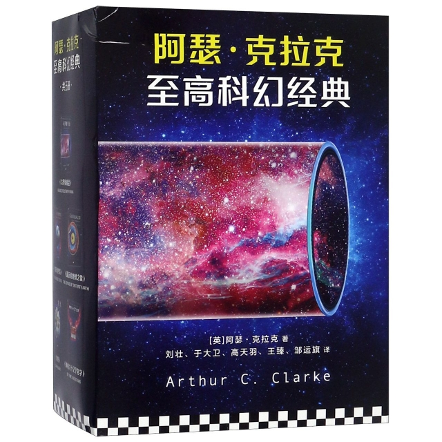 阿瑟·克拉克至高科幻經典(共5冊)