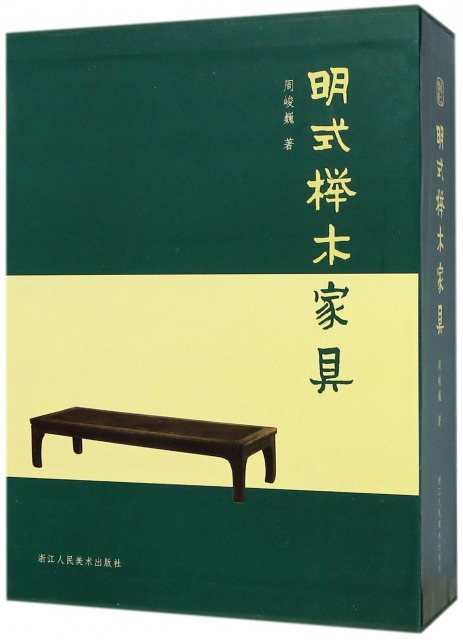 明式櫸木家具(上下)(精)