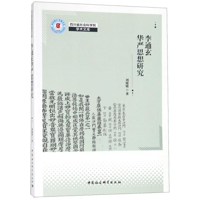 李通玄華嚴思想研究/四川省社會科學院學術文庫