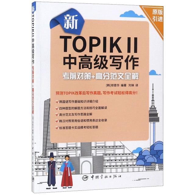 新TOPIK Ⅱ中高級寫作考前對策+高分範文全解