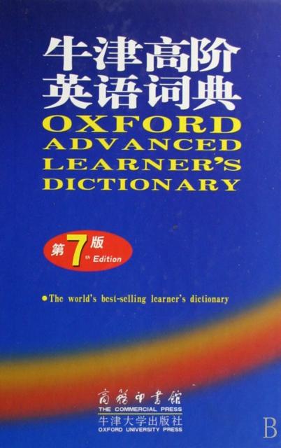 牛津高階英語詞典(第7版)(精)