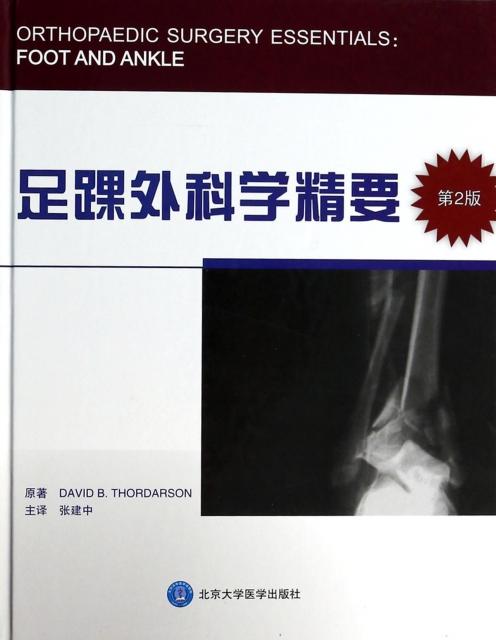 足踝外科學精要(第2版)(精)