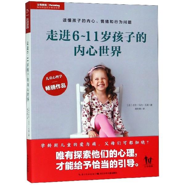 走進6-11歲孩子的內心世界
