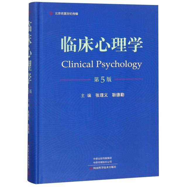 臨床心理學(第5版)(精)