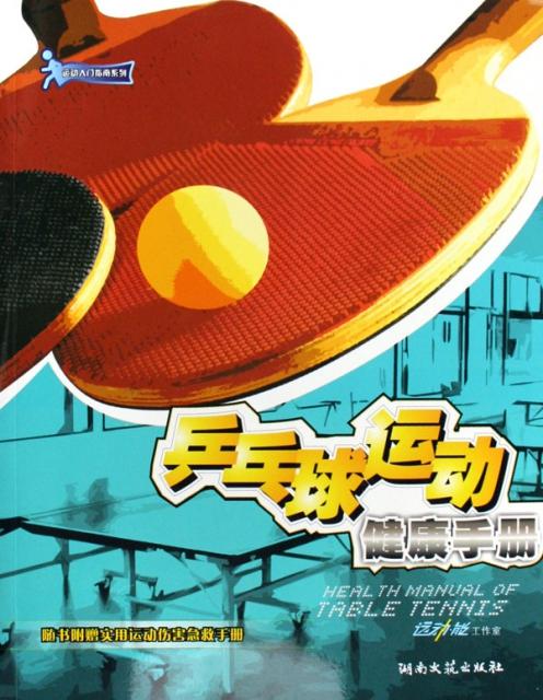 乒乓球運動健康手冊(附手冊)/運動入門指南繫列