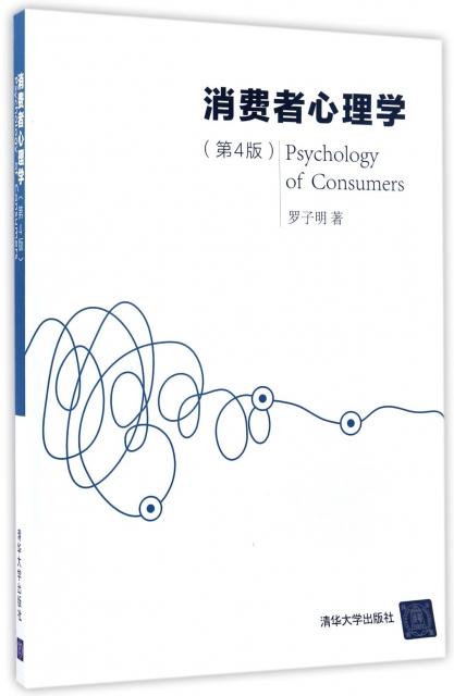 消費者心理學(第4版)