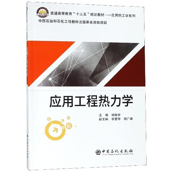 應用工程熱力學(普通高等教育十三五規劃教材)/應用熱工學繫列