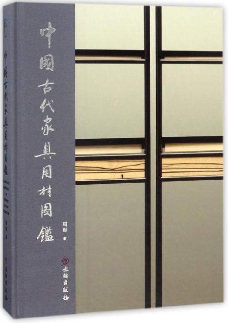 中國古代家具用材圖鋻(精)