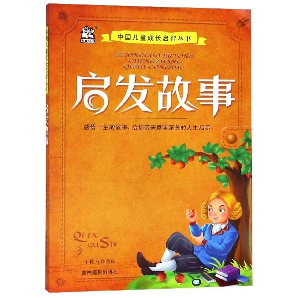啟發故事/中國兒童成長啟智叢書