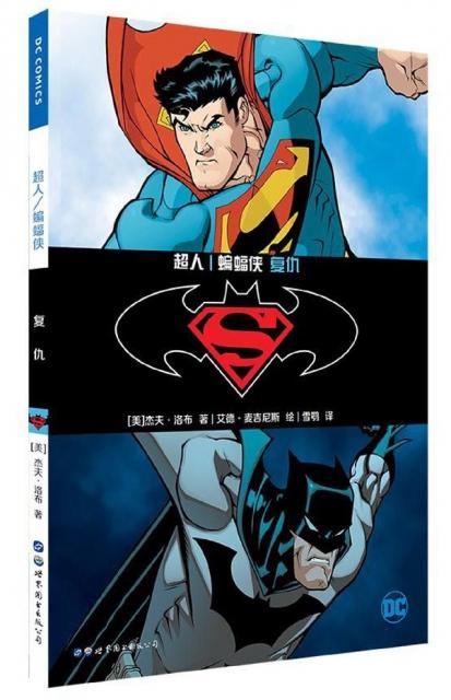 超人蝙蝠俠(復仇)
