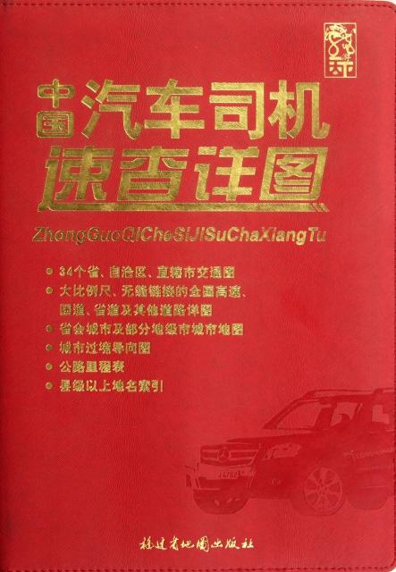 中國汽車司機速查詳圖