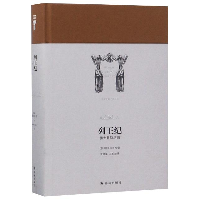 列王紀(勇士魯斯塔姆)(精)/世界英雄史詩譯叢
