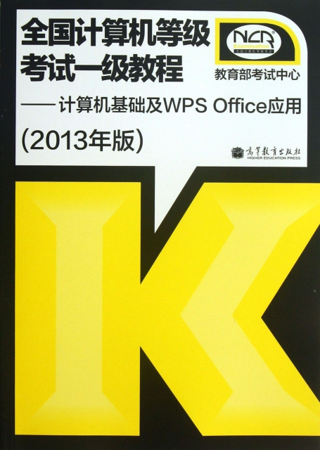 全國計算機等級考試一級教程--計算機基礎及WPS Office應用(2013年版)