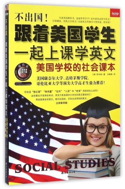 不出國跟著美國學生一起上課學英文(美國學校的社會課本)