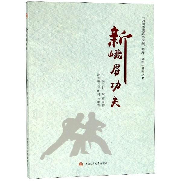 新峨眉功夫/四川傳統武術挖掘整理創新繫列叢書