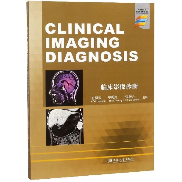 臨床影像診斷(來華留學生英文授課精編教材)(英文版)