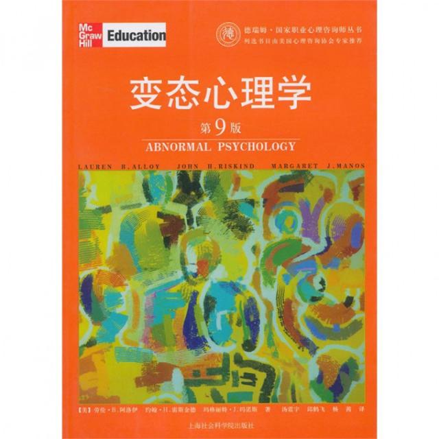 變態心理學(第9版)/德瑞姆國家職業心理咨詢師叢書
