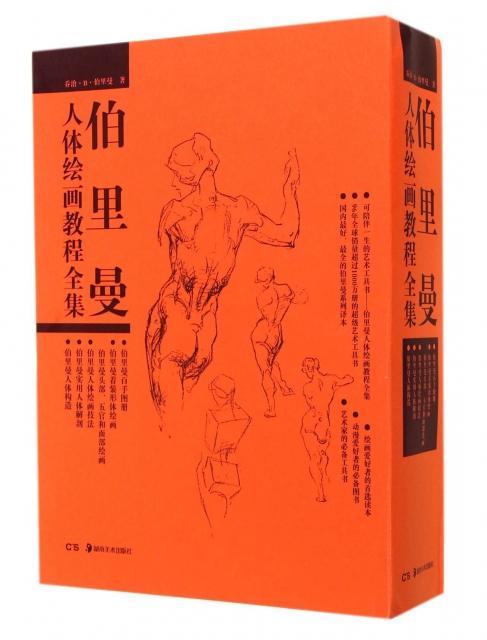 伯裡曼人體繪畫教程全集(共5冊)