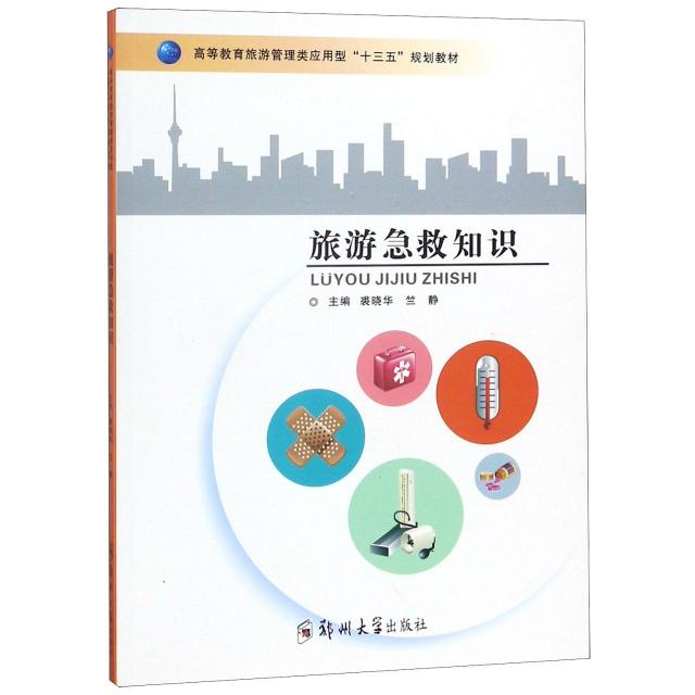 旅遊急救知識(高等教育旅遊管理類應用型十三五規劃教材)
