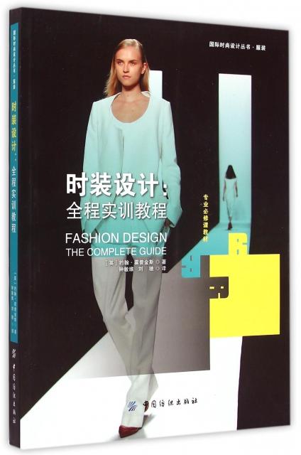 時裝設計--全程實訓教程(專業必修課教材)/國際時尚設計叢書