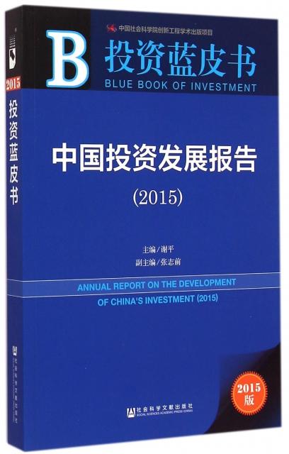 中國投資發展報告(2015版)/投資藍皮書