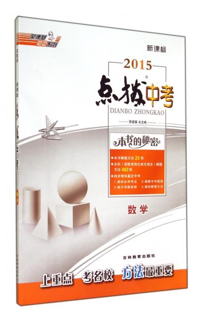 數學(新課標2015)/點撥中考