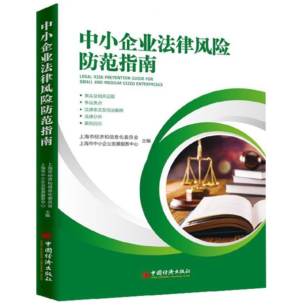 中小企業法律風險防範指南