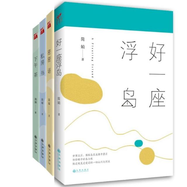 簡媜經典美文(共4冊)