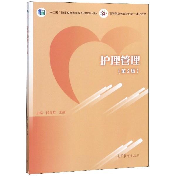 護理管理(第2版高等職業教育新形態一體化教材)