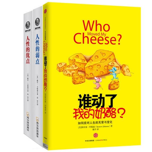 人性的弱點+人性的優點+誰動了我的奶酪(共3冊)
