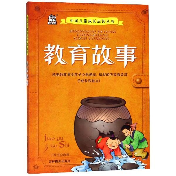 教育故事/中國兒童成長啟智叢書