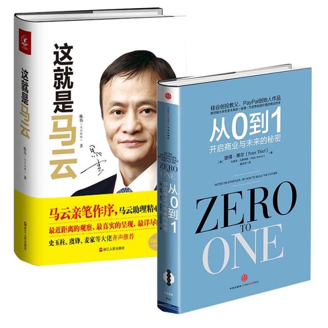 這就是馬雲(精)+從0到1:開啟商業與未來的秘密(精)         共2冊