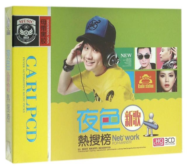 CD-HQ夜色新歌熱搜榜(3碟裝)