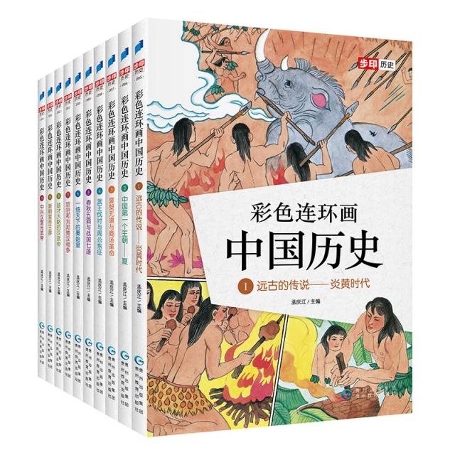 彩色連環畫中國歷史(第一輯 1-10冊)