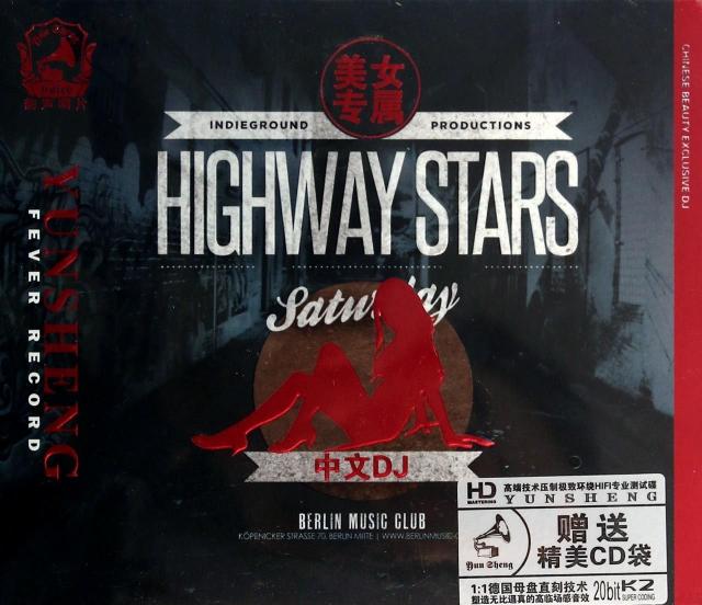 CD-HD美女專屬中文DJ(2碟裝)