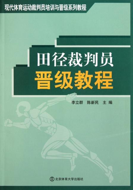 田徑裁判員晉級教程(現代體育運動裁判員培訓與晉級繫列教程)
