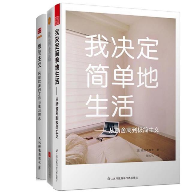 我決定簡單地生活+極簡の生活+極簡主義(共3冊)
