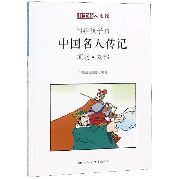 寫給孩子的中國名人傳記(項羽劉邦)/小牛頓人文館