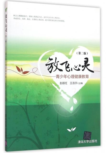 放飛心靈(青少年心理健康教育第2版)