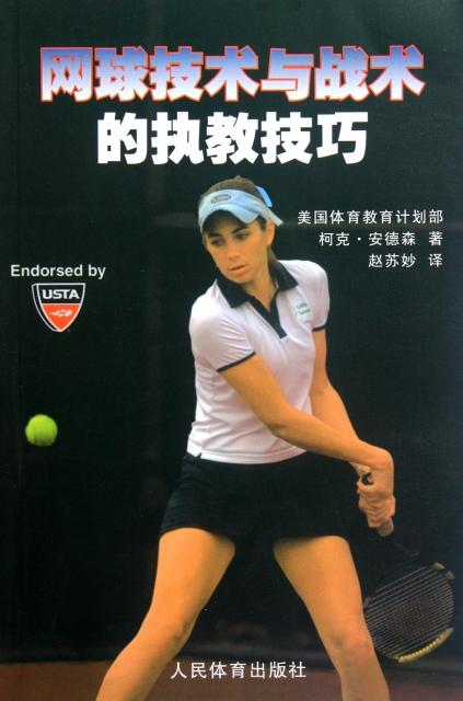 網球技術與戰術的執教技巧