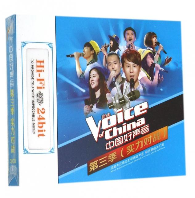 CD中國好聲音第三季<實力對戰>(3碟裝)