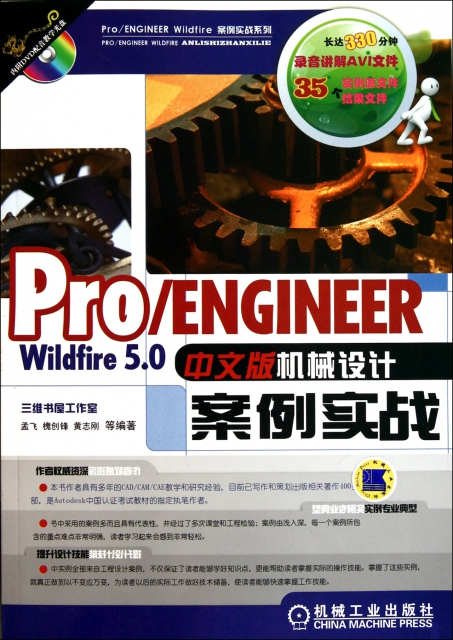 ProENGINEER Wildfire5.0中文版機械設計案例實戰(附光盤)