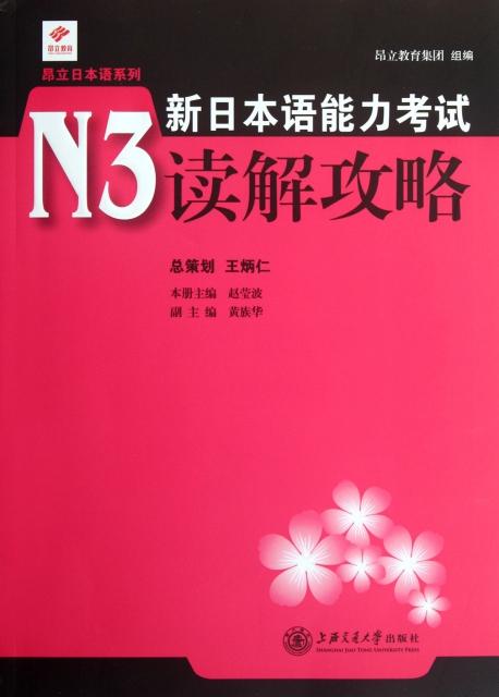 新日本語能力考試N3讀解攻略/昂立日本語繫列