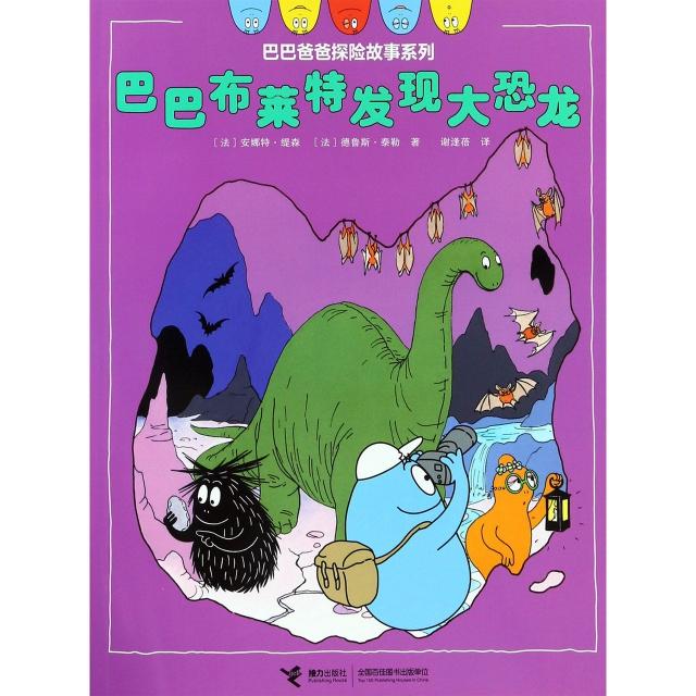 巴巴布萊特發現大恐龍/巴巴爸爸探險故事繫列