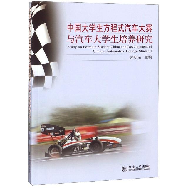 中國大學生方程式汽車大賽與汽車大學生培養研究