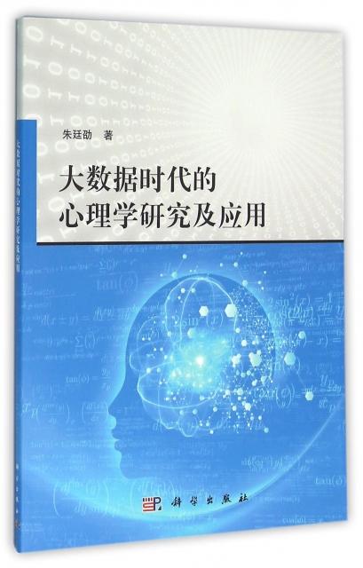 大數據時代的心理學研究及應用